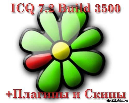 Аська на комп icq 7 5 скачать - регистрация в аське.